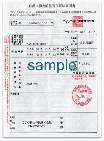 自賠責保険の証明書の画像